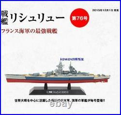 France Richelieu Class 1945 1/1100 diecast model Battleship eaglemoss